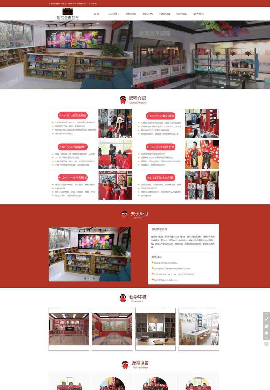 童域美術教育_榆林網站建設