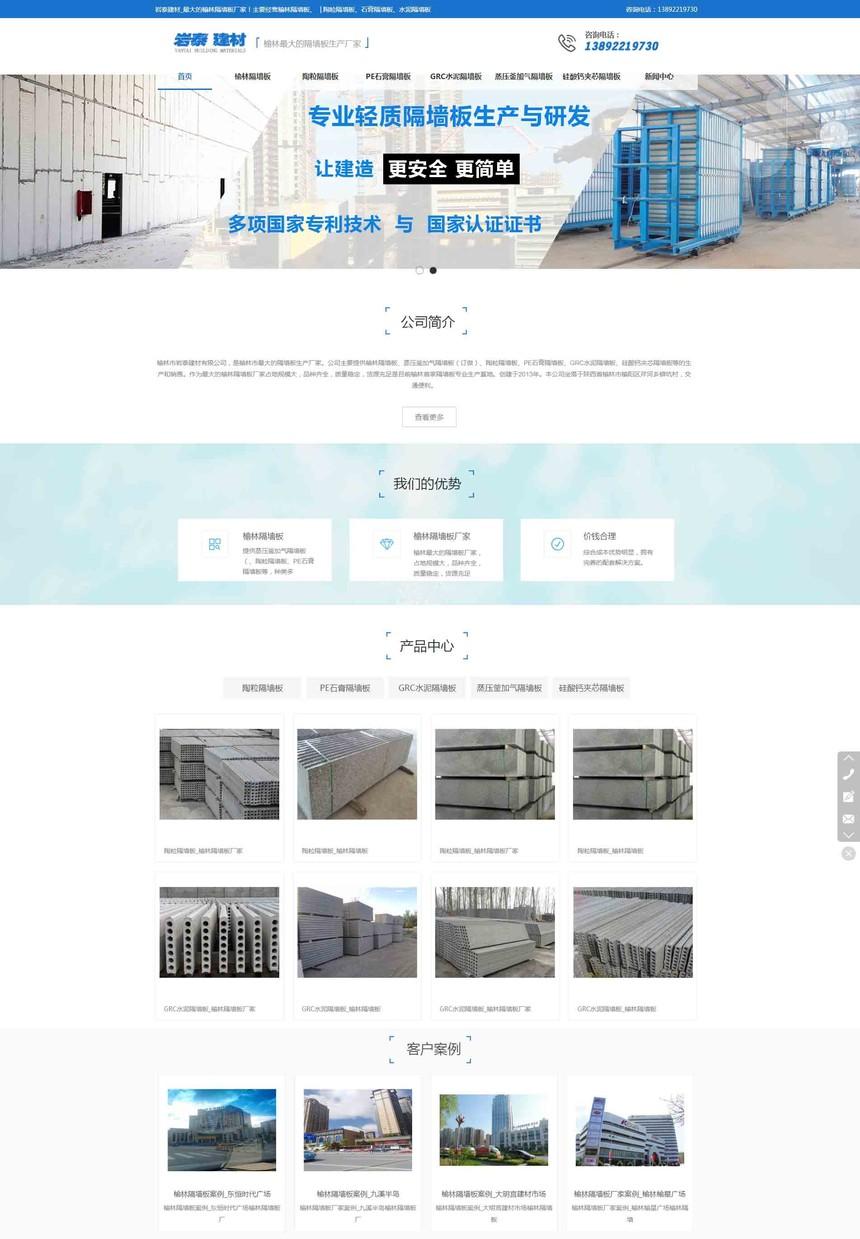与榆林市岩泰建材有限公司签约_榆林网站建设