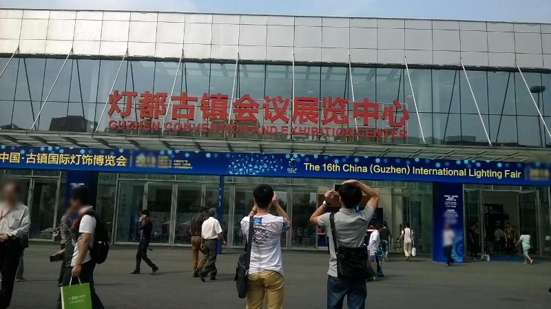 灯都古镇会议展览中心.jpg