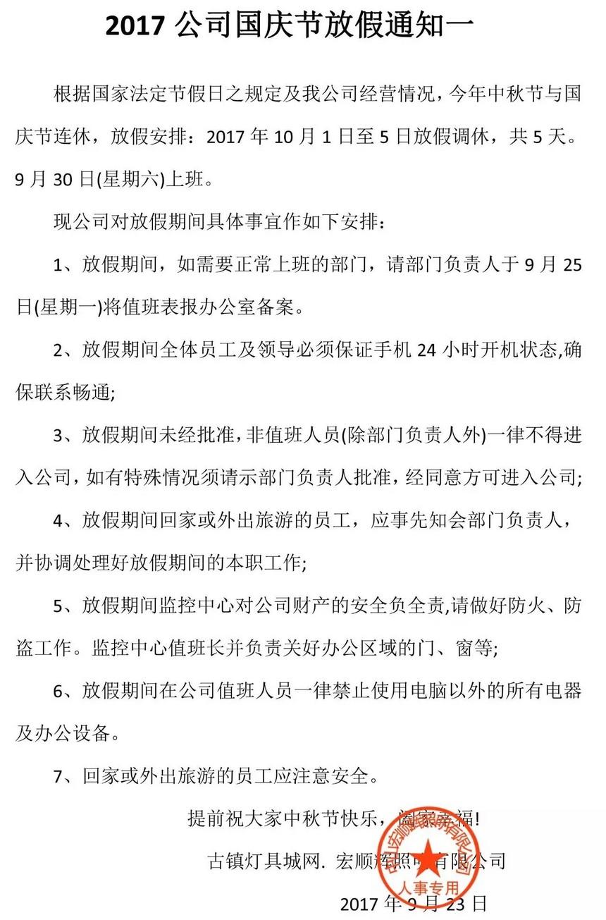 古镇灯具城网国庆放假通知.jpg