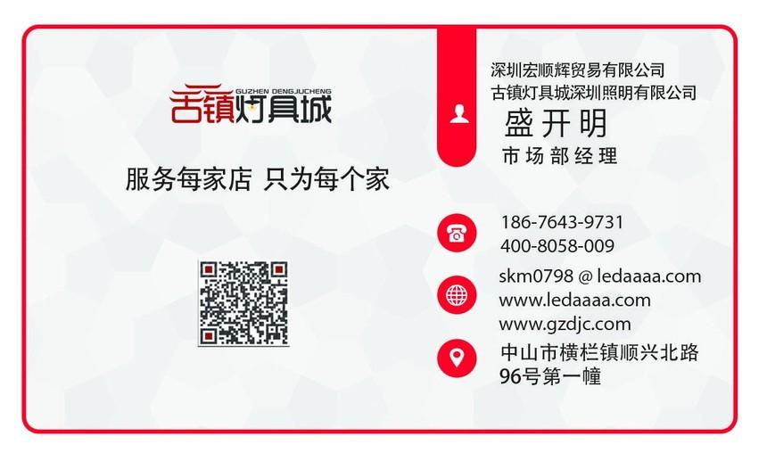 古镇灯具城公司名片.jpg
