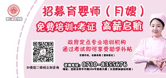 免费培训育婴师(手机).jpg