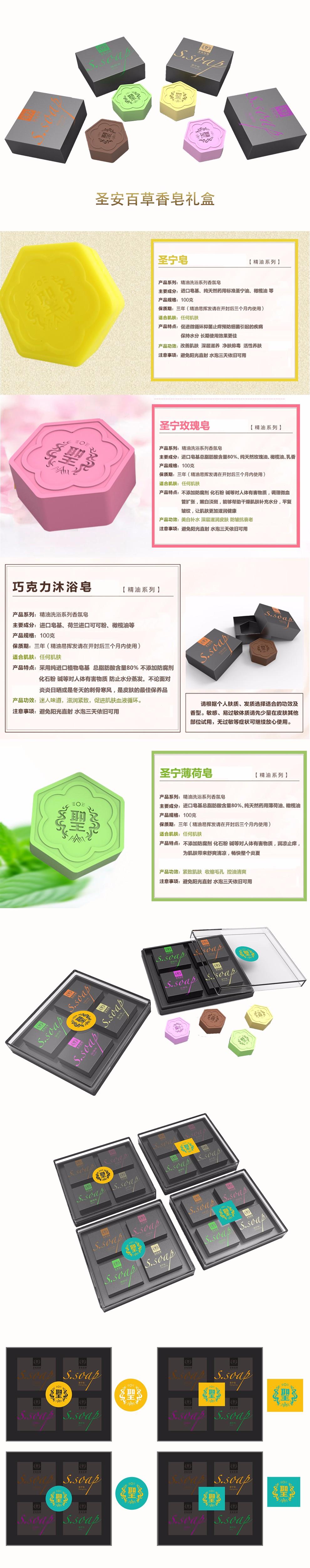 香皂礼盒990.jpg