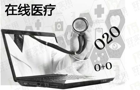 智慧医疗O2O让老百姓感受医疗服务的便捷
