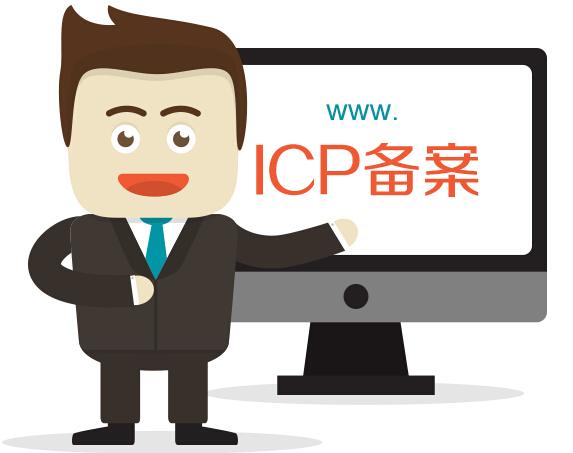 麦壳云网站系统ICP备案说明