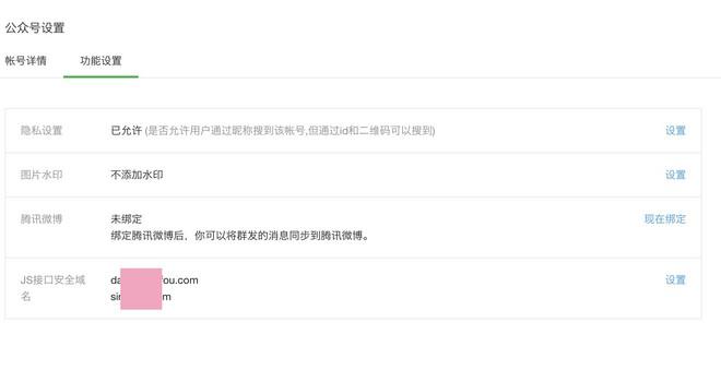 微信分享朋友圈乱码问题解决方案