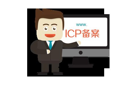 网站ICP 备案前准备