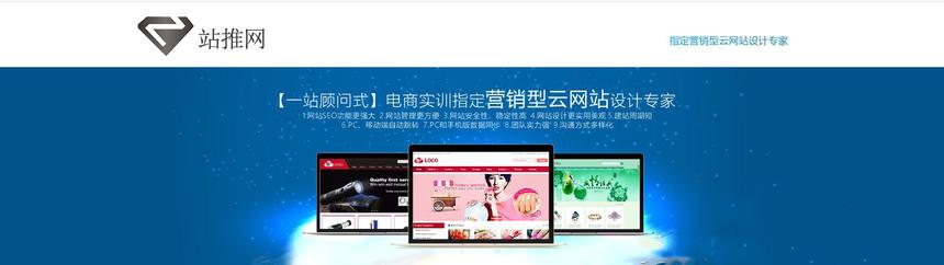 站推网SEO云建站