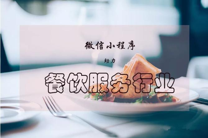 餐饮服务行业小程序