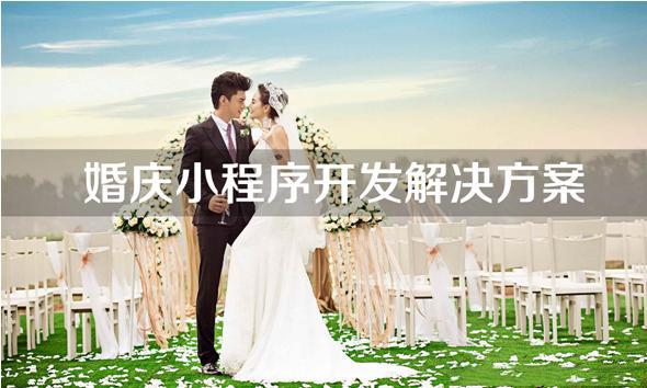 婚庆小程序开发解决方案