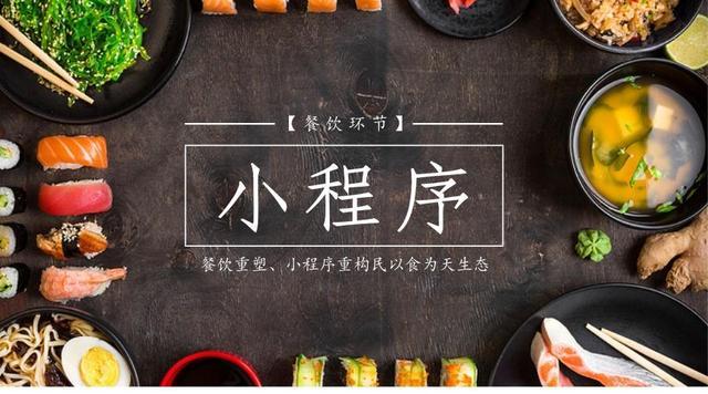 做餐饮点餐小程序是否是个好机会?