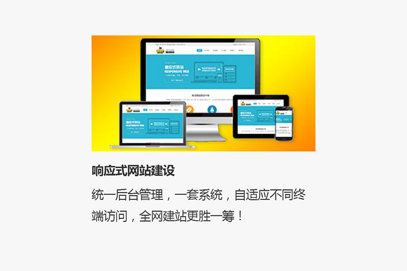 如何做响应式网站的SEO优化,响应式网站怎么才能做好搜索引擎优化?