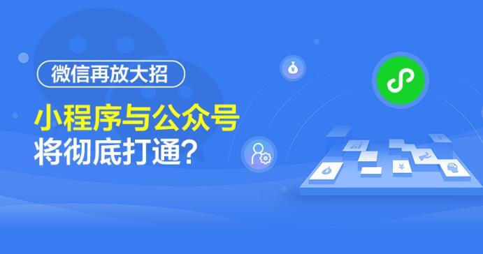 微信公众号和小程序到底做哪个好,企业该如何选择?