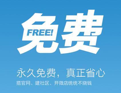 免费H5自助云建站