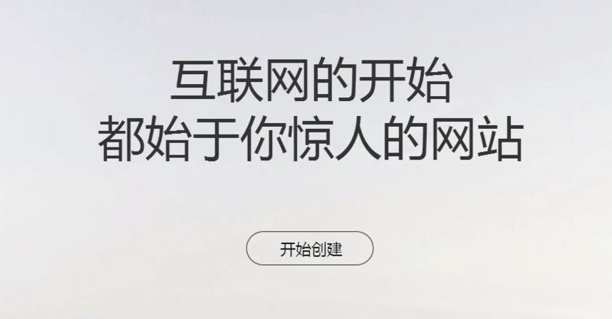麦壳云建站平台智能突破企业互联网困境