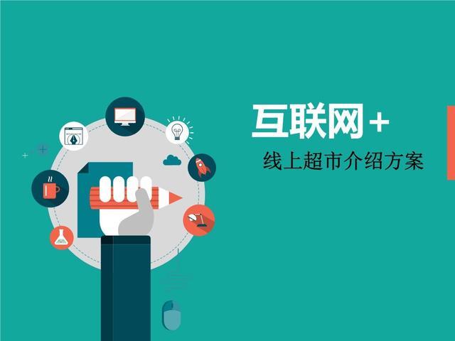 行业解决方案 商超&便利小程序行业解决方案(下)