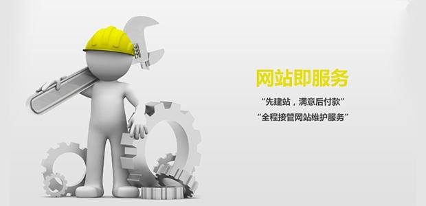 麦壳云:用互联网方式改造传统建站行业