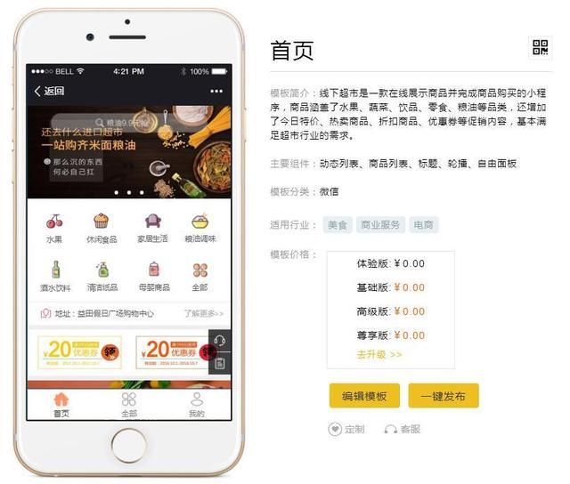 超市小程序便利店微信小程序开发优点 本地小程序开店多少钱