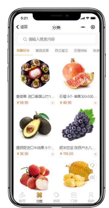水果店小程序开发 生鲜水果店如何借力微信小程序多样化营销?