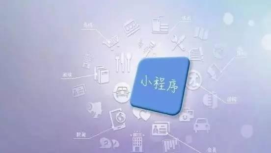 麦壳电商|为什么说微信小程序能够打破企业营收瓶颈?