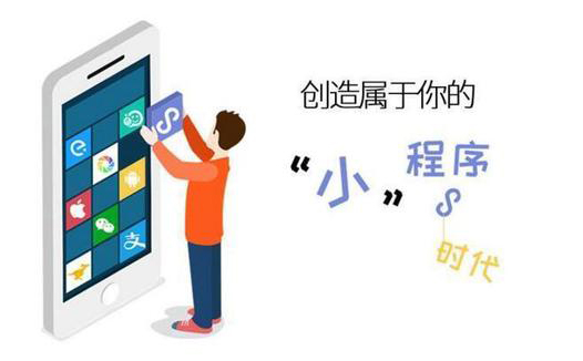 微信公眾號與小程序完美結合的全新平臺