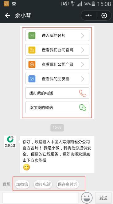 【中國人壽】登陸名片小程序