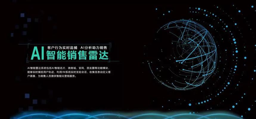 麦壳云AI智能名片:ai智能销售雷达
