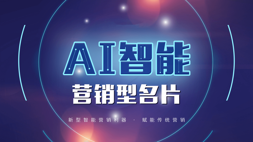 麦壳云小程序代理加盟,小程序平台,乘云销立方AI人工智能名片,智能名片小程序加盟代理