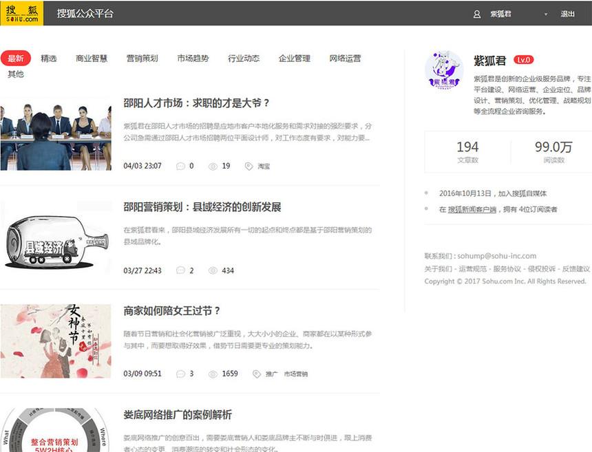 搜狐媒体平台.jpg