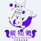 紫狐君企业管理有限公司.png