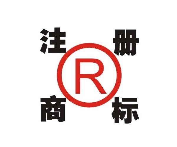 商标代理注册.jpg