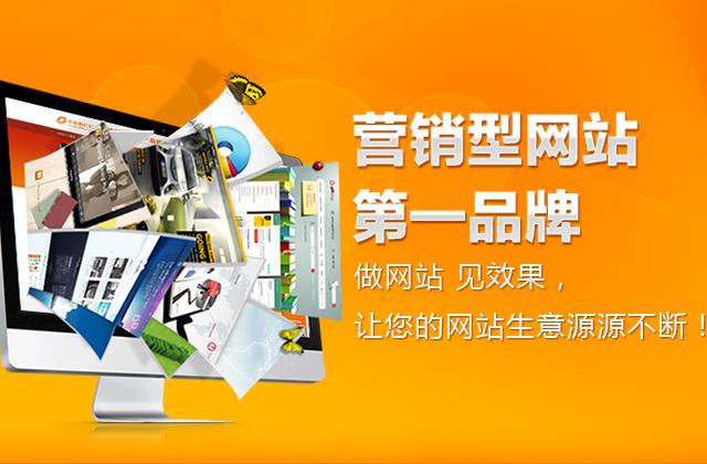 邵阳营销型网站建设.jpg
