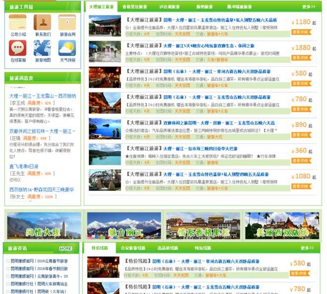 衡阳网站建设.jpg