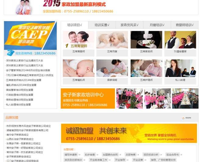 湖南网站建设.jpg