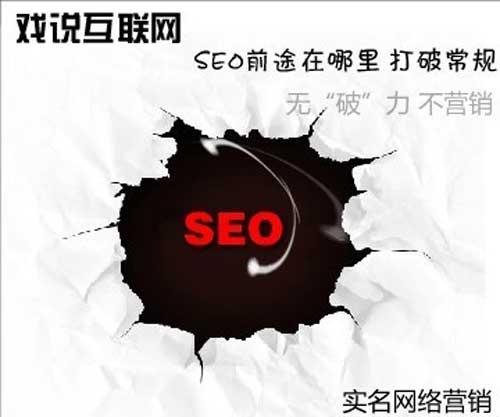 衡阳SEO顾问.jpg