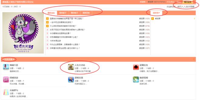 长沙论坛开发.png