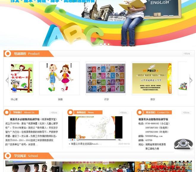 邵陽網站建設.jpg