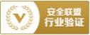 安全联盟行业验证.png