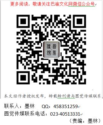 巴渝文化网.png