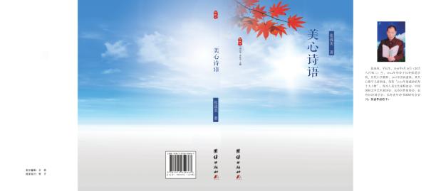 《美心诗语》封面.png