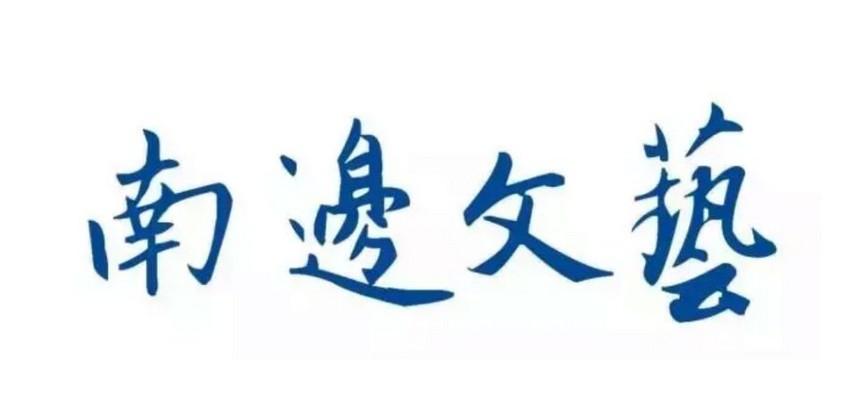 南边文艺-长图.jpg