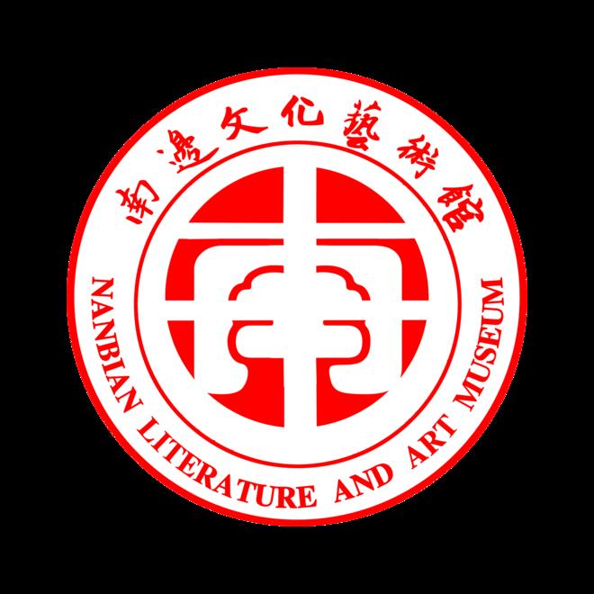 南边文化艺术馆logo (1)半透明图.png