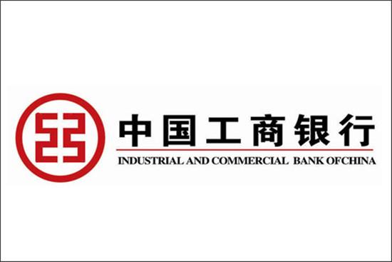 宏鑫-中国工商银行
