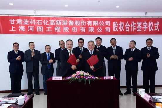 1218蓝科高新与上海河图股权合作签约仪式在上海举行.jpg