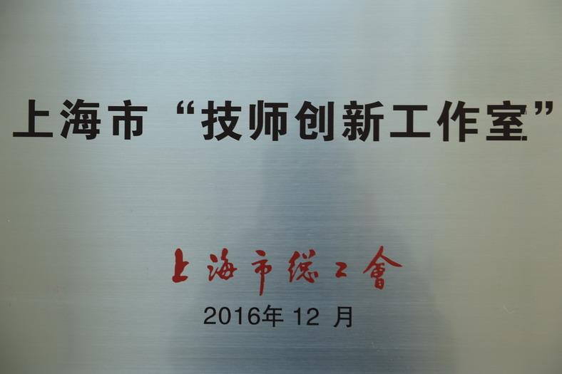 """0112上海蓝滨焊接-检测工作室荣获第二批上海市""""技师创新工作室""""称号.jpg"""