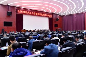 0330全国移动式压力容器信息化管理工作会议在上海召开01.jpg