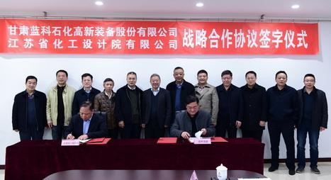 05蓝科高新和江苏省化工设计院有限公司签署战略合作协议.JPG