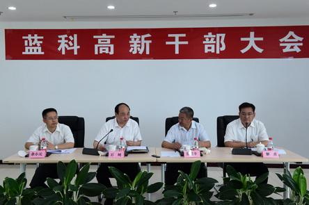 01国机集团党委书记石柯出席必威betway高新领导班子宣布大会.JPG