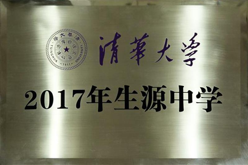 """天立学校连续荣获清华大学""""生源学校""""称号_?#21271;?png"""