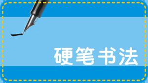 硬笔书法.png